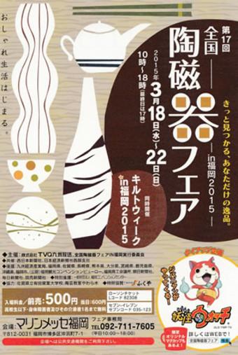 全国陶磁器フェア in 福岡2015