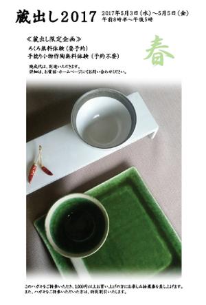 201705kuradashi