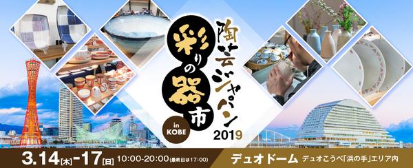 Japan2019_kobe