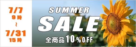 美濃焼窯元 不動窯の通販サイトnagomi|SUMMER SALE 2019