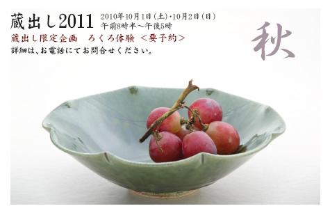 201110kuradasi