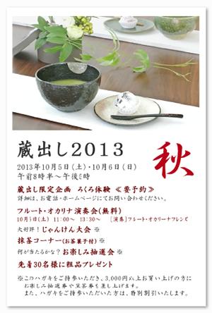 201310kuradashi