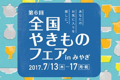 2017miyagi