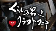 Banner_kanazawa_2