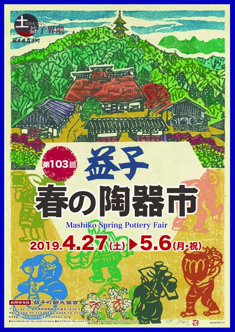 Toukiichi1021